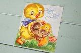 1949☆ビンテージ イースターカード☆Happy Easter COUSIN!